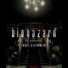Picture of 生化危機 HD 重製版 ( 數碼版 )