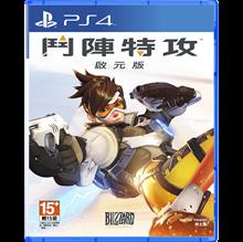 Picture of 《PlayStation 4》 鬥陣特攻 啟元版 ( 盒裝版 )